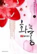 화홍 2부 월하정인 (상/하)-이지환(자작나무)