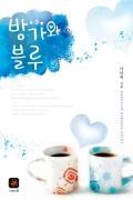 방가와 블루