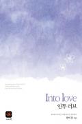 인투러브(into love)