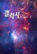 갤럭시(The Galaxy) 1