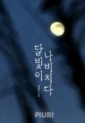 달빛이 나비치다