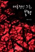 매혹적인 그들, 블랙 1/2