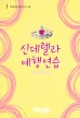 신데렐라 예행연습 (종이책 버전)-여해(네오메이커)