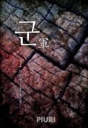 군(軍) 1/3