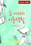 그 여자의 이중생활 (개정판) 1/2
