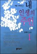 내 인생의 주인(♥ 치유 시리즈 3) 1/2