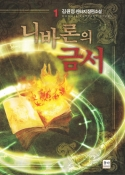 니바론의 금서 1/5