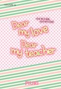 디어 마이 러브, 디어 마이 티쳐(Dear my love, Dear my teacher)