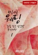마이 웨딩('눈물 젖은 삼겹살' 무삭제판) 1/2