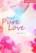 퓨어 러브(Pure love)(부제:조금은 '야'한 'pure' love)