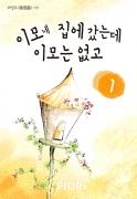 이모네 집에 갔는데 이모는 없고 1/2