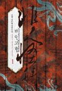 비인괴협 1/8