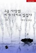 그곳 사막엔 비가 내리고 있었다(개정판) 1/2