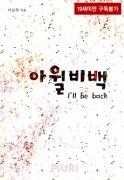 아윌비백(I'll be back)