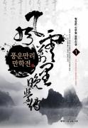 풍운만리 만학전 1/8