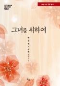 그녀를 위하여- BEST PREMIUM COLLECTION 001
