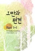 오만과 편견(Pride&prejudice) Part 1-1