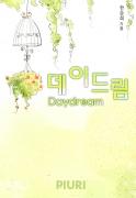 데이드림(Daydream)