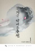 목지국 막내공주전 1/2