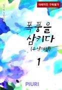 폭풍을 삼키다 (무삭제판) 1/2