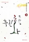 흑린화(黑麟花) (♥ 운향각이야기 3) 1/2
