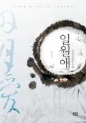 일월애 1/2