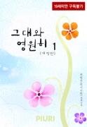 그대와 영원히(개정판)(♥ '어게인' 시리즈 3) 1/2