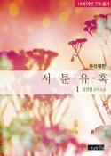 서툰 유혹 1/2