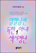 열혈남편 독한아내 섹시청년 1/2