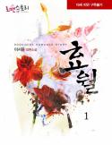 효월 (曉月) (개정판) 1/2