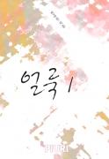 얼룩 1/2