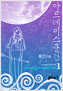 아르테미스 클럽 VOl. 1 : Juyoung's Arrogant Man