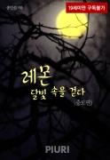 레몬 달빛 속을 걷다(증보판)