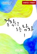 걸작으로 노는 남자 1/2