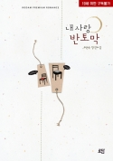 내사랑 반토막(개정판)