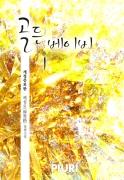 골든 베이비 (개정증보판) 1/2