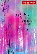 지독한 열망 (개정판) 1/2