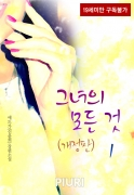 그녀의 모든 것(개정판) 1/2