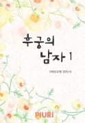 후궁의 남자(외전포함) 1/2