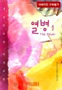 열병(The Fever)(개정증보판)(외전포함) 1/2