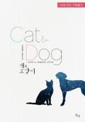 개와 고양이