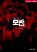 [합본]모란