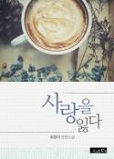 [합본]사랑을 잃다