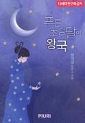 [합본]푸른 초승달의 왕국