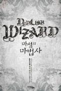 [합본]마성의 마법사
