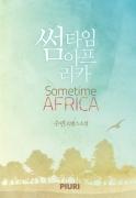 [합본]썸타임 아프리카