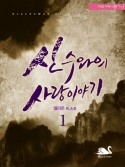 [BL]신수와의 사랑이야기 1/3