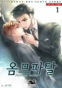 [BL]옴므파탈(Homme fatale) 1/2