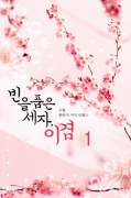 빈(嬪)을 품은 세자, 이겸 1/2