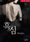 [합본]흑심
